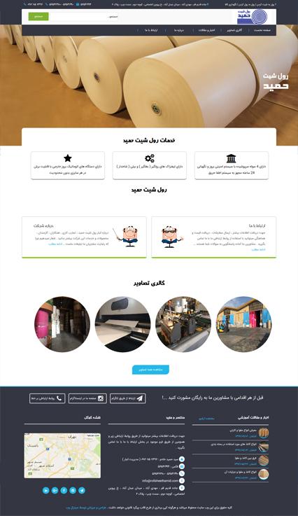 طراحی سایت شرکتی رول شیت حمید