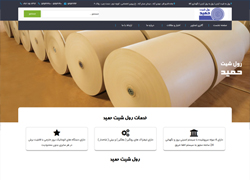 طراحی سایت رول شیت حمید