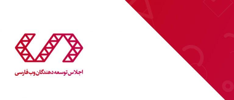 سومین اجلاس توسعه دهندگان وب فارسی