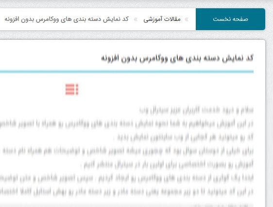 کد نمایش مسیر سایت در وردپرس